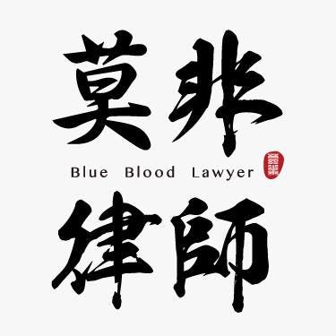莫非律師 Blue Blood Lawyer